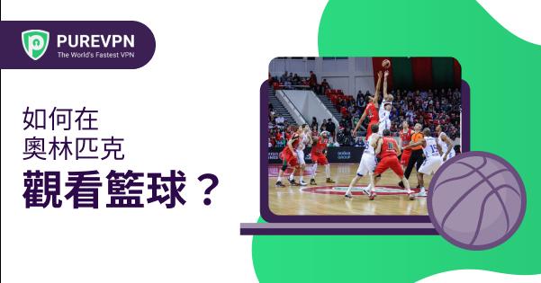 奧運籃球直播
